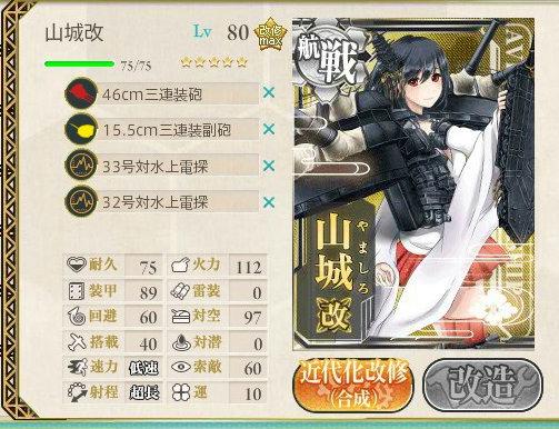 5-4-1 戦艦装備