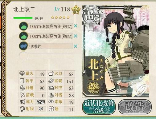 5-5雷巡装備例