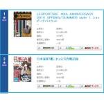 『日本海軍「艦これ」公式作戦記録』がオリコン2位!