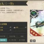 図鑑No.083 天山(九三一空)