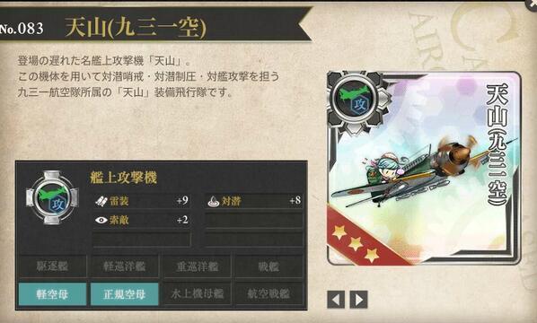 図鑑No.083 天山九三一空