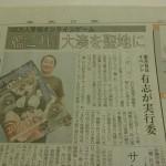 大湊も来たか。東奥日報に艦これ!大湊イベント「砲雷撃戦!よーい!」