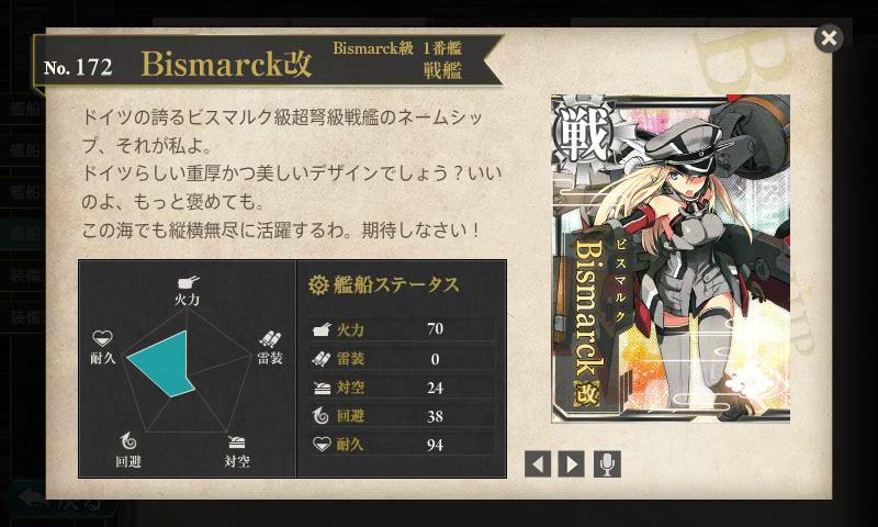 図鑑No.172 Bismarck改(ビスマルク改)