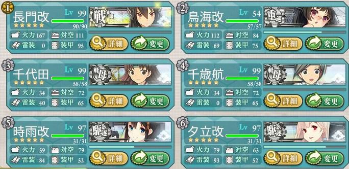 5-5支援艦隊1