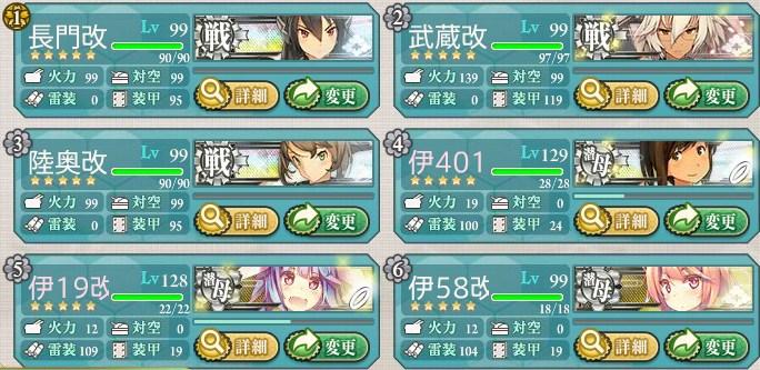5-5潜水艦3隻編成