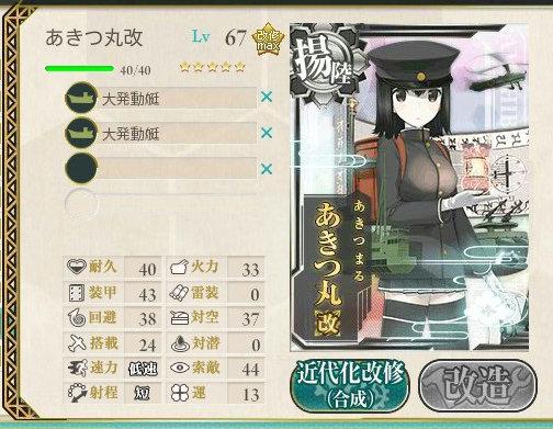 揚陸艦 あきつ丸