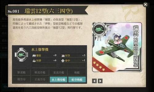 瑞雲12型(634空)