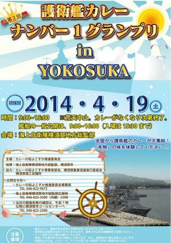 横須賀カレーグランプリ