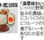 カレーグランプリin横須賀の結果発表!他 ニコ生、FNN当日の様子など。