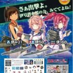 「さぁ出撃よ。伊号潜水艦の力、みててよね!」 人気の1/700プラモに潜水艦セット登場!