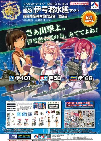 艦隊これくしょん -艦これ- 1/700 伊号潜水艦セット