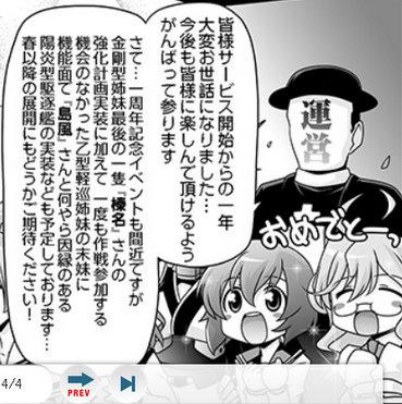 鎮守府通信 春イベント