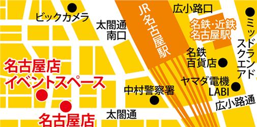 名古屋店イベントスペース