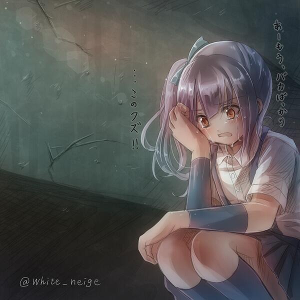 霞ちゃん、戦闘で残ってしまった 事もあるようなので、悪態つくのが 泣きながらだったら可愛いなと思ってぐりぐり。 いつもよりちょっと暗め。 #艦これ版深夜の真剣お絵描き60分一本勝負
