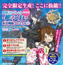 水雷戦隊クロニクル (1) 限定版