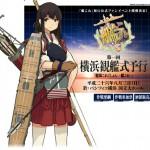 横浜観艦式予行で夏イベの仕様が一部発表!AL出撃艦隊はMIに使えないらすぃ