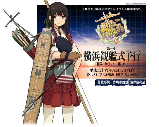 第一回横浜観艦式予行 - 「艦隊これくしょん -艦これ-」初の公式イベント開催決定!