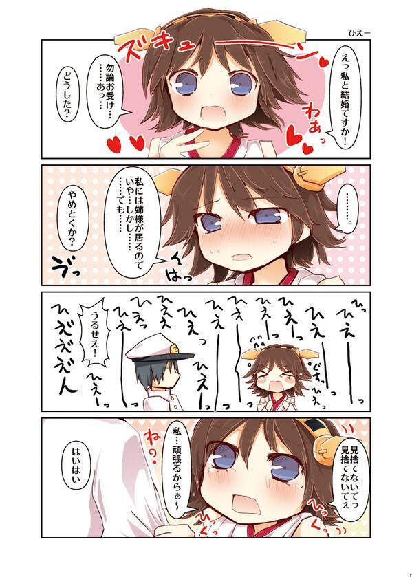 比叡ちゃんとケッコンカッコカリ