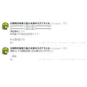 宮城地本Twitter