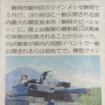 『静岡ホビーショー』にて伊号潜水艦セット限定販売。陸自最新鋭10式戦車も出展!