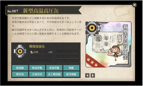 図鑑No.087 新型高温高圧缶