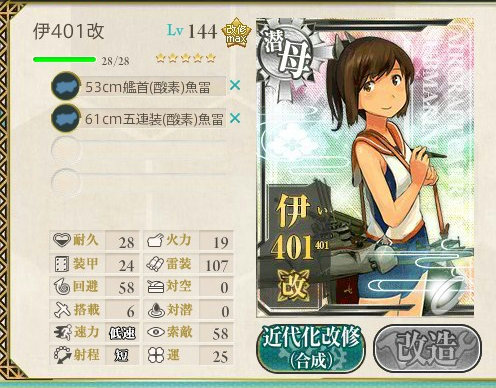 潜水艦 伊401