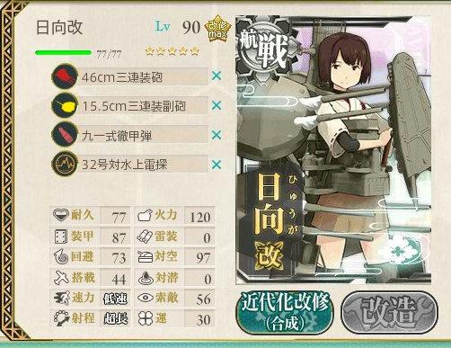 航空戦艦 日向