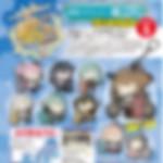 人気シリーズ【ラバーキーホルダー】にVol.5が発表!