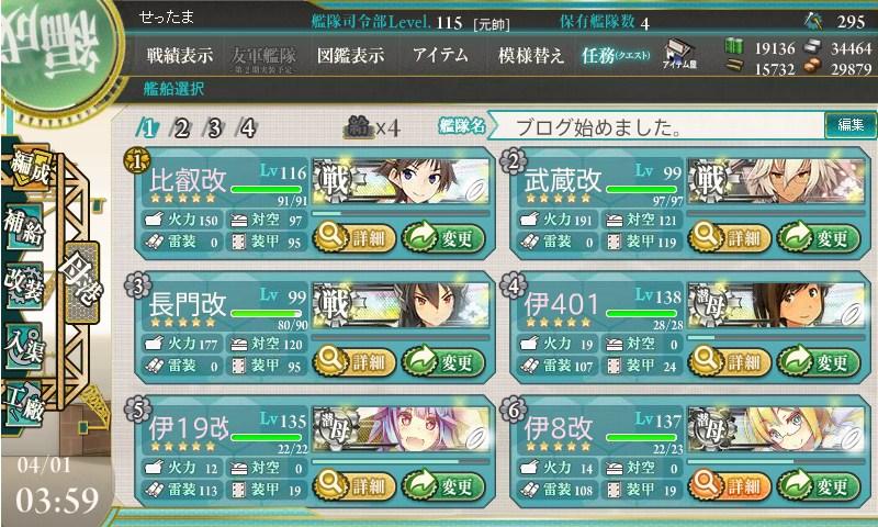 5-5 潜水艦編成