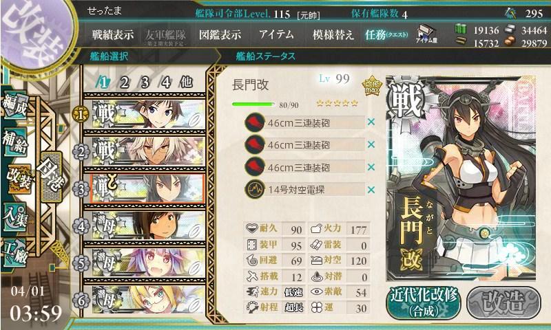 5-5 高速戦艦装備例
