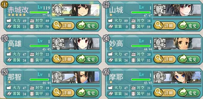 2-2 拾った艦で編成例