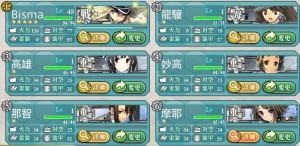 2-2 編成例 拾った艦