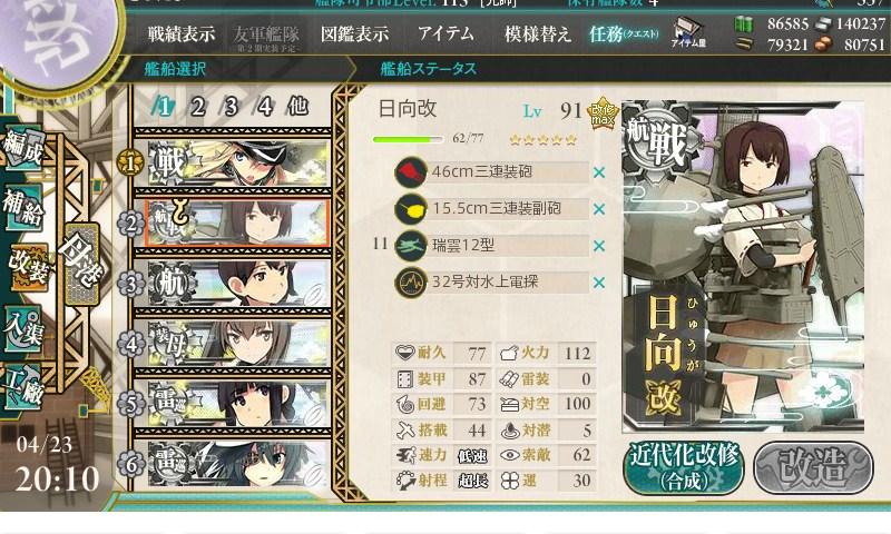 e2 装備例