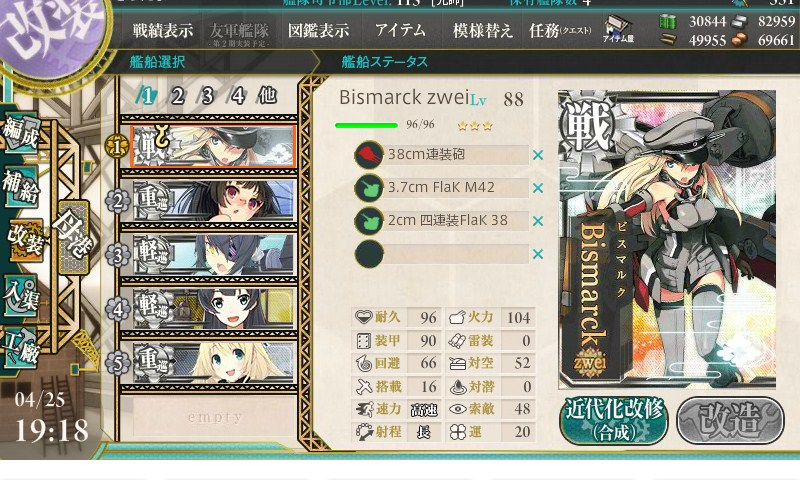 Bismarck zwei 初期装備