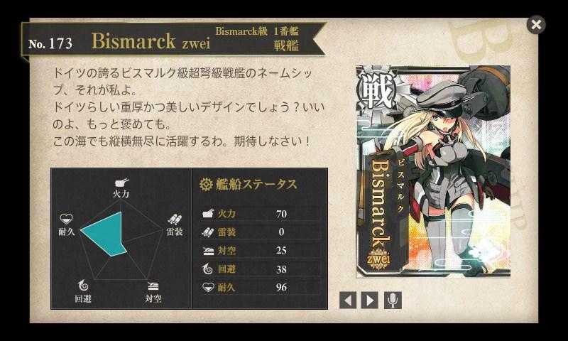 図鑑No.173 Bismarck zwei