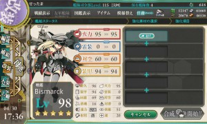 Bismarck zwei 近代化改修max