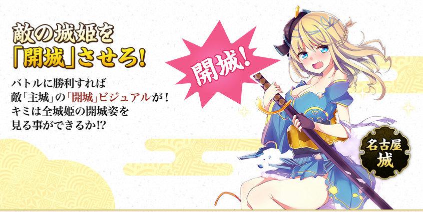 城姫クエスト2