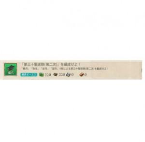 第30駆逐隊(2次)編成 サムネ