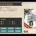 図鑑No.089 21号対空電探改