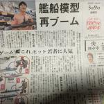 朝日新聞夕刊トップに『艦これ』が取り上げられる!一番目立つとこでびっくり!