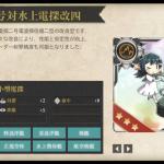図鑑No.088 22号対水上電探改四