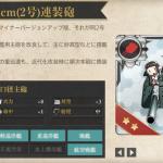 図鑑No.090 20.3cm(2号)連装砲