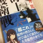 角川から復刊の『海上護衛戦』に田中Pの帯・解説付きに賛否