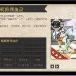 図鑑No.086 艦艇修理施設
