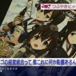 NHK角川ドワンゴ特集で平然と艦これ!「今後艦これになにか影響はあるんでしょうか?」