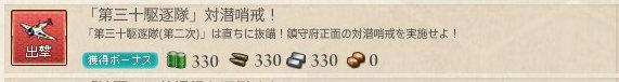 第30駆逐隊(2次)1-5