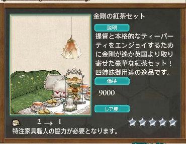 金剛の紅茶セット