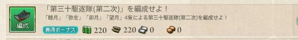 第30駆逐隊(2次)編成