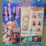 『艦これ一番くじ 第二次作戦』の告知ポスターが公開!6月21日から全国で販売開始!