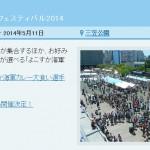 海軍カレーのあの味をもう一度!今週末は横須賀でカレーフェスティバル!